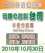 10月30日 半音合唱團 2010年度演唱會