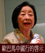 台灣人要努力發聲 ◎楊劉秀華