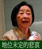 地位未定的悲哀/◎楊劉秀華
