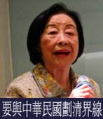 要與中華民國劃清界線/◎楊劉秀華