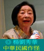 中華民國作怪 /◎楊劉秀華