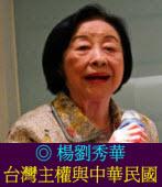 台灣主權與中華民國 /◎楊劉秀華