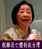 脫離流亡體制救台灣/◎楊劉秀華