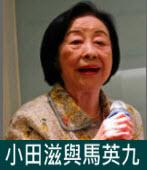 小田滋與馬英九/◎楊劉秀華