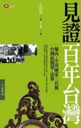 見證百年台灣∣小田滋博士