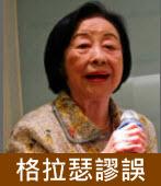 格拉瑟謬誤/◎楊劉秀華