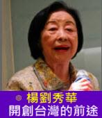 開創台灣的前途|◎ 楊劉秀華 |台灣e新聞