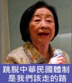 跳脫中華民國體制是我們該走的路|◎楊劉秀華