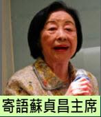 寄語蘇貞昌主席|◎楊劉秀華