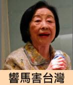 響馬害台灣|◎楊劉秀華