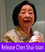 Release Chen Shui-bian|◎楊劉秀華