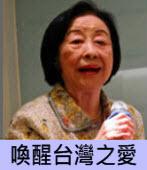 喚醒台灣之愛|◎楊劉秀華