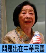 問題出在中華民國|◎楊劉秀華