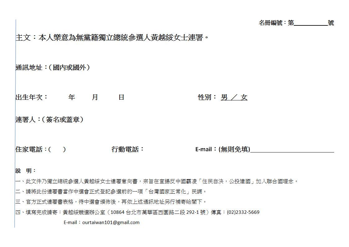 無黨籍獨立總統參選人黃越綏女士連署書