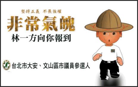 林一方網站 - 台灣志工隊