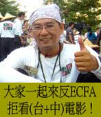 拒看(台+中)電影_ECFA中以台制台的洗腦高招 /◎ 文/林一方