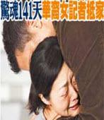 驚魂141天 華裔女記者抵家門