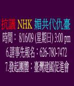 抗議NHK媚共代仇臺