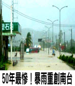 50年來最慘!暴雨重創南台灣