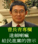 《曹長青專欄》 達賴喇嘛給民進黨的啟示