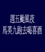 週五颱風夜 馬英九跑去喝喜酒