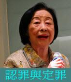 認罪與定罪 ◎楊劉秀華