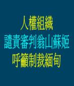 人權組織譴責審判翁山蘇姬 呼籲制裁緬甸