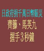日政府捐千萬日幣賑災,齊籐得和馬英九握手3秒鐘