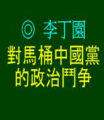 對馬桶中國黨的政治鬥爭 ◎李丁園
