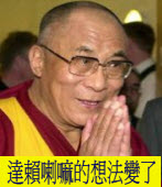 藏漢會議——達賴喇嘛的想法變了 ◎曹長青
