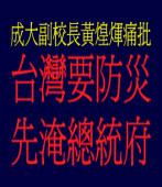 成大副校長黃煌煇痛批:台灣要防災 先淹總統府