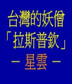 台灣的妖僧「拉斯普欽」-星雲