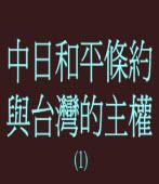 中日和平條約與台灣的主權 (1)
