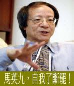 金恆煒專欄╱馬英九,自我了斷罷!