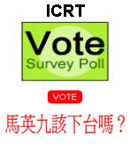 ICRT網路投票