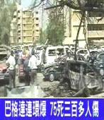 巴格達連環爆 75死300多人傷