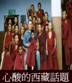 朱瑞:心酸的西藏話題——與曹長青對話