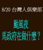 颱風夜 馬政府在做什麼?