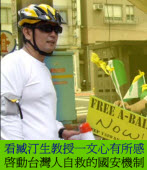 看臧汀生教授一文心有所感 啟動台灣人自救的國安機制◎林一方