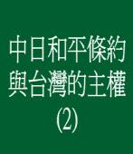 中日和平條約與台灣的主權(2) ◎Andy Chang 紅柿
