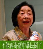 不能再寄望中華民國了 ◎楊劉秀華