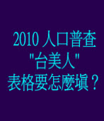 2010 人口普,台美人表格要怎麼填?