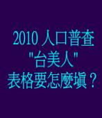Write in Taiwanese - US Census 2010 台美人人口普查要怎麼填?