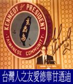 《清山看台》台灣人之友愛德華甘迺迪