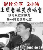 王明哲賑災演唱會 洛杉磯美西黨部主辦