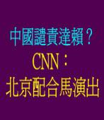 中國譴責達賴? CNN:北京配合馬演出