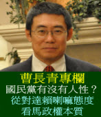 《曹長青專欄》國民黨有沒有人性?