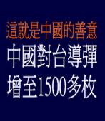 這就是中國的善意-中國對台導彈 增至1500多枚