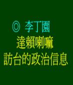 達賴喇嘛訪台的政治信息 ◎李丁園