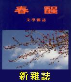 春 醒 - 文學雜誌新書出版